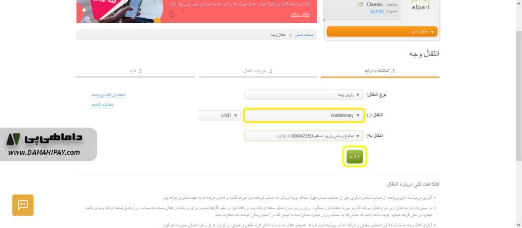 انتخاب واحد پول وب مانی برای پرداخت