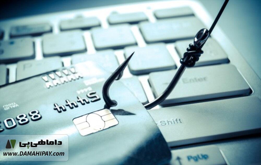 فیشینگ درگاه بانکی-هک اطلاعات کارت بانکی