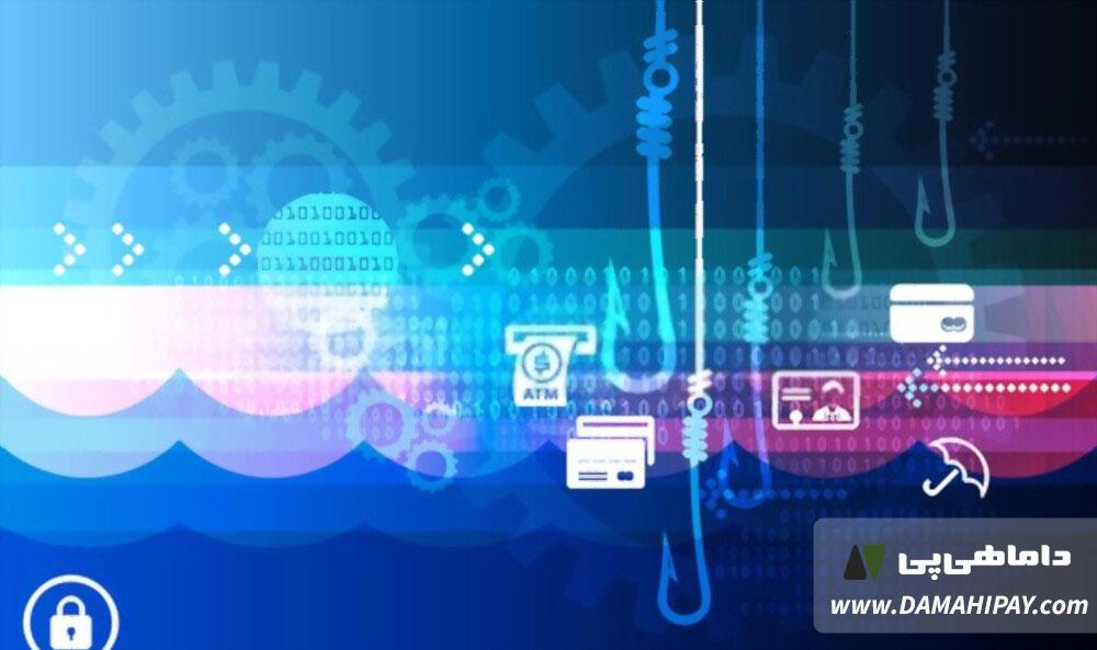 جلوگیری از فیشینگ-حفاظت از اطلاعات