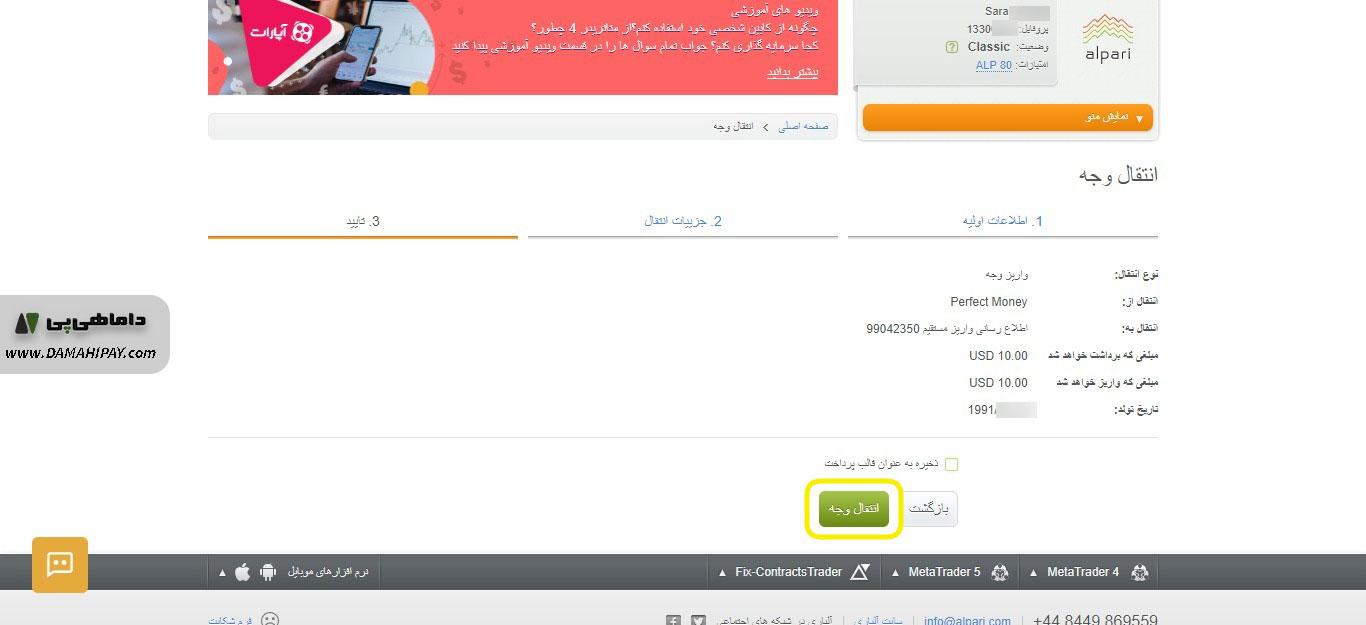 تایید انتقال وجه برای شارژ حساب آلپاری