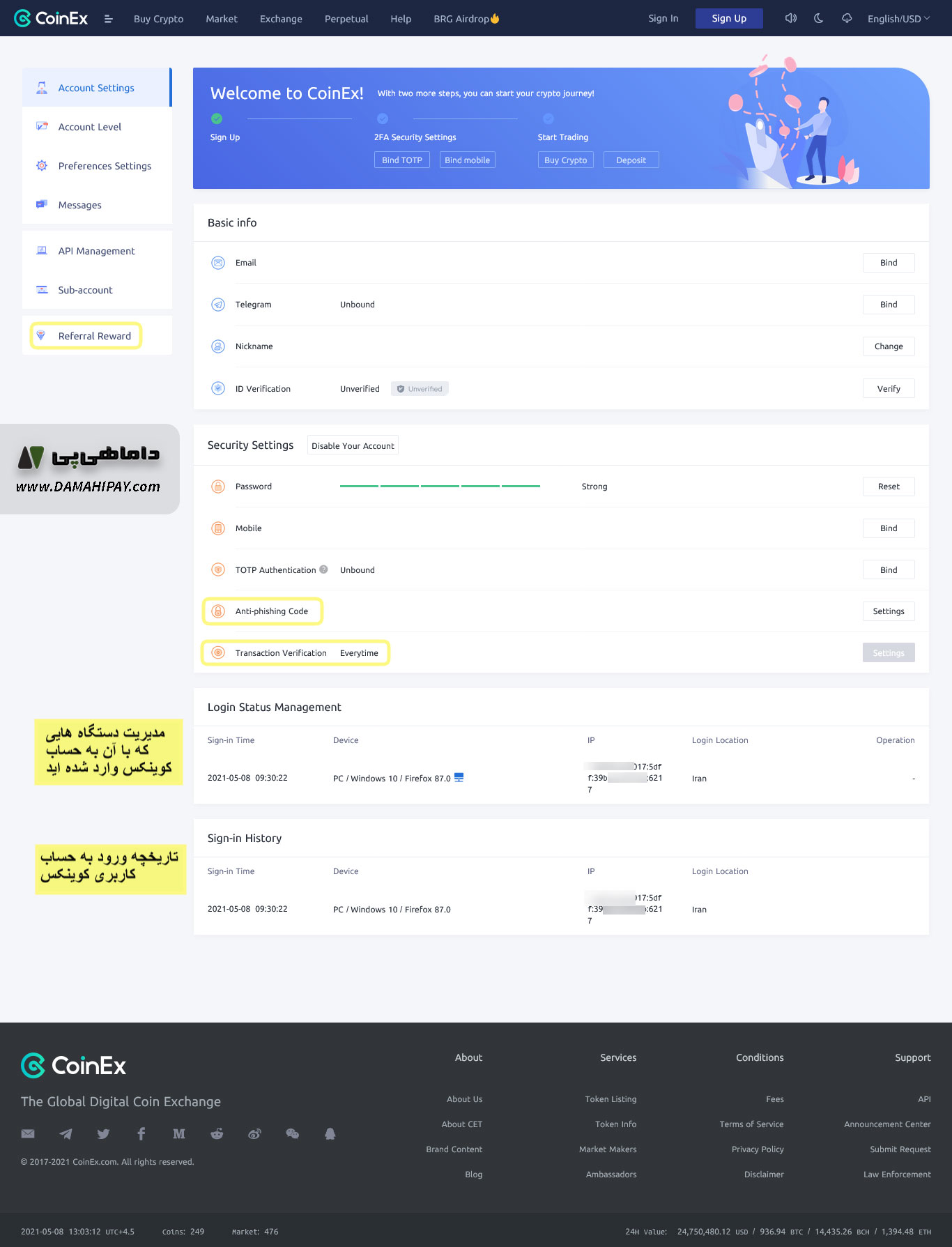 اطلاعات حساب کوینکس -اتمام افتتاح حساب