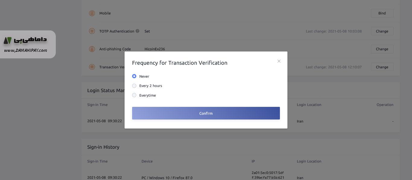 تنظیمات تایید معاملات transaction verification