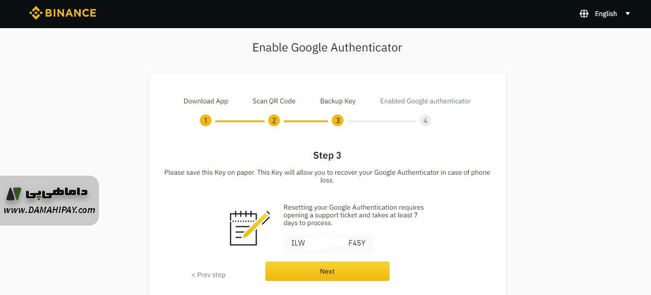 کد بازگردانی ورود دو مرحله ای با google authenticator در صرافی بایننس