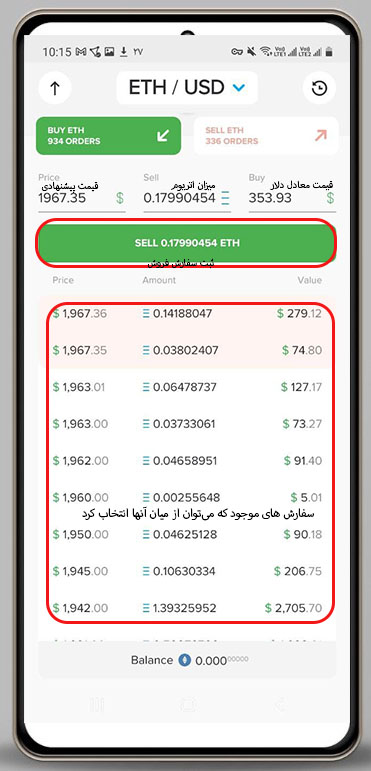 صفحه ی فروش ارز دیجیتال در پایر